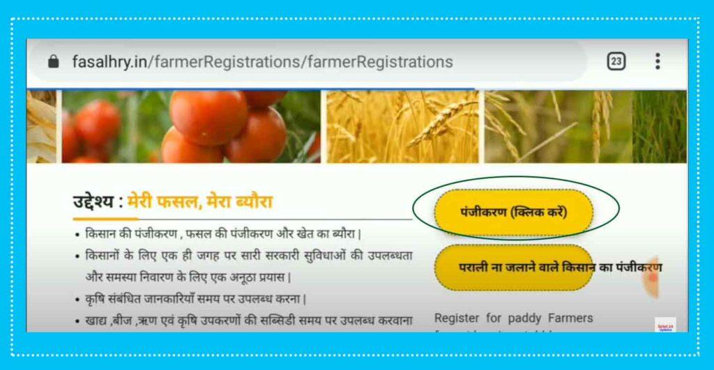 meri fasal registration-image16