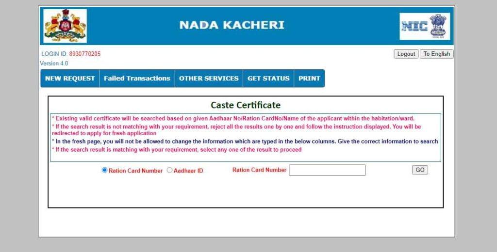nadakacheri cast certificate
