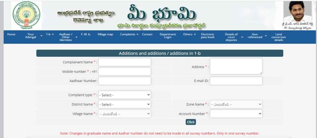 meebhoomi Complaint-registration