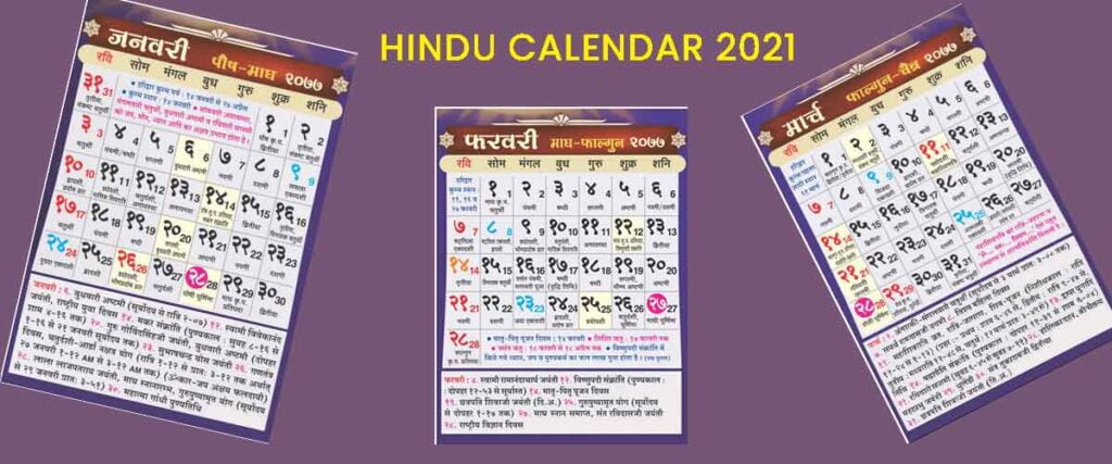 hindu-calendar-2021 download