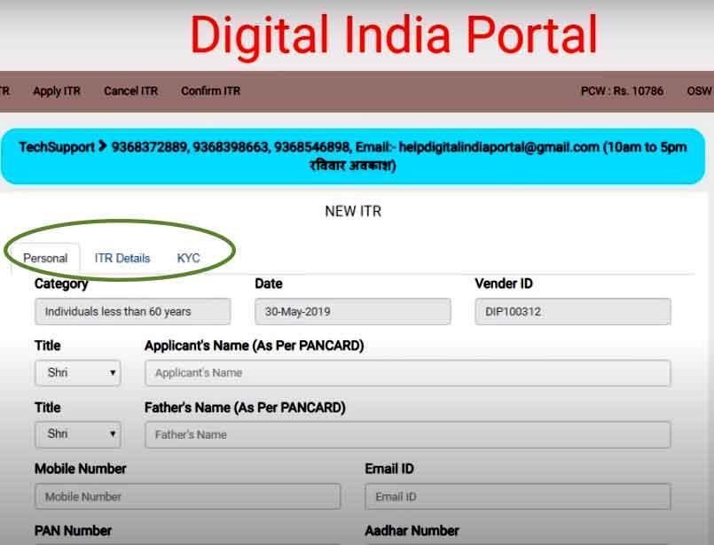 digital-india-portal-ITR