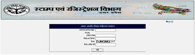 igrsup-stamp-and-registration
