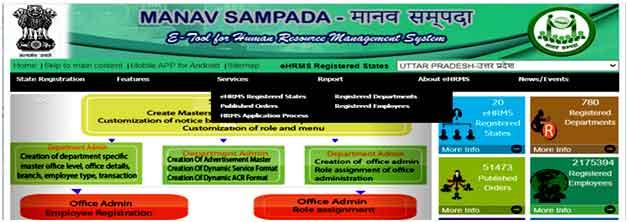 manav-sampada-registration