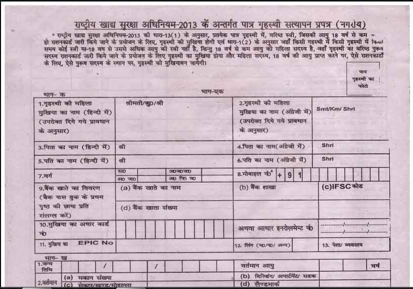 up-ration-card-for-city