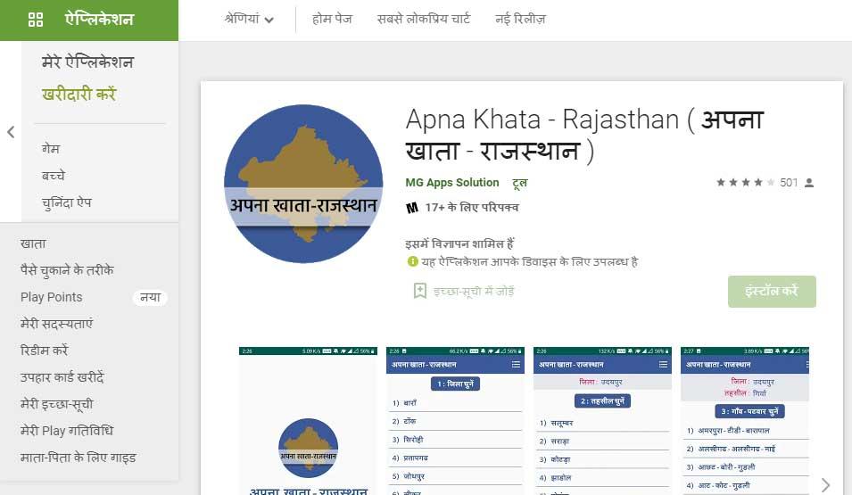 Apna-Khatta-Mobile-App