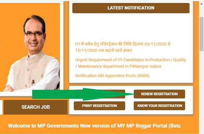 MP Rojgar Renewal-Registration