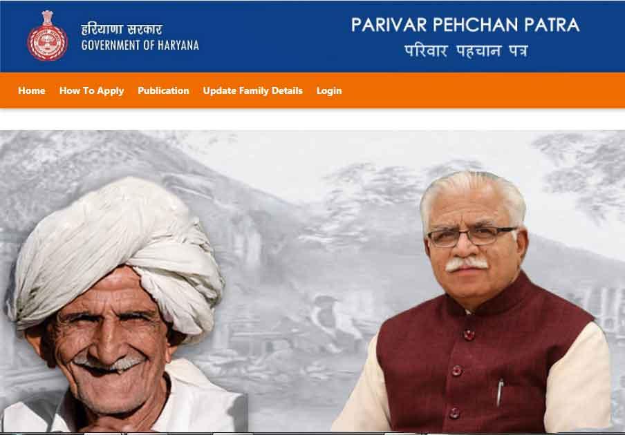 parivar-pahchan-ptra