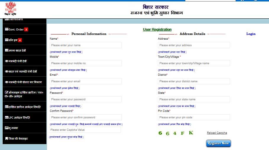 Land-Record-Bihar-Registration2