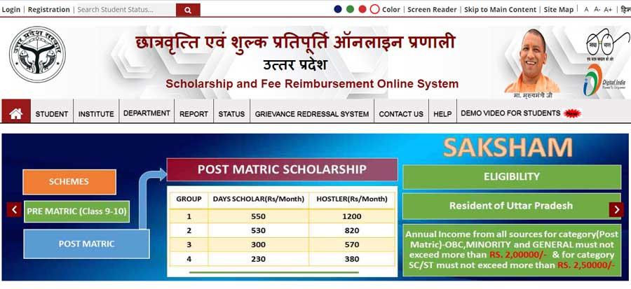 UP-Scholarship