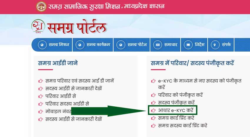 smagar-id-aadhar-card-link