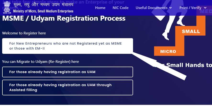 udhyog-aadhar-new-registration