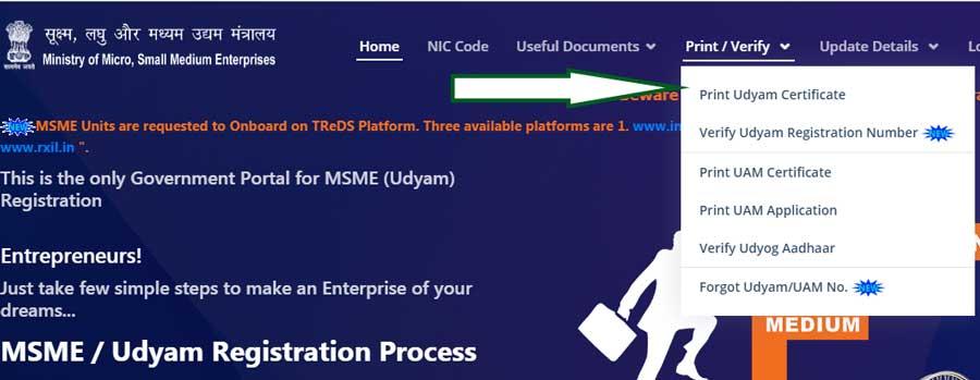 udhyog-aadhar-verification