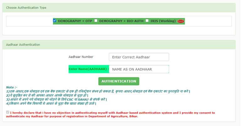 dbt Kisan-Registration-1-768x409