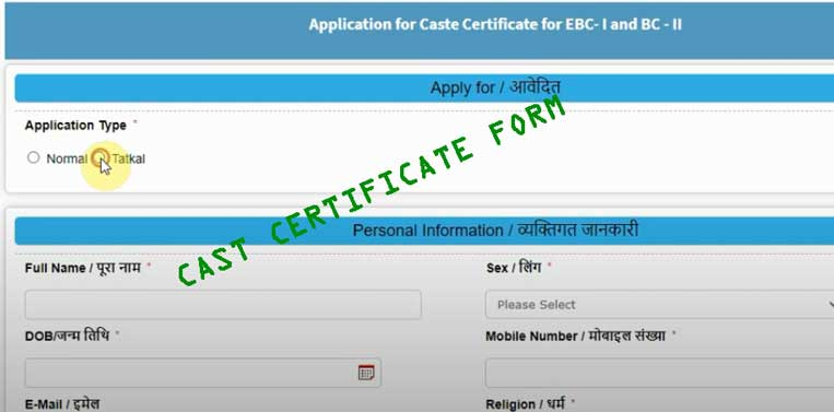 cast-certificate-form-763x377