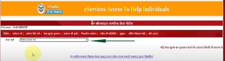 eSathi-App-Nivas-Prman-ptra-768x210