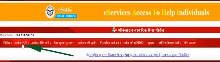 eSathi-cast-certificate-768x219