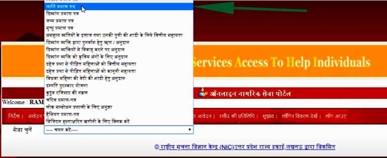 eSathi-cast-certificate1-768x315