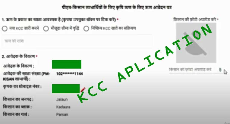 up-agriculture-kcc1
