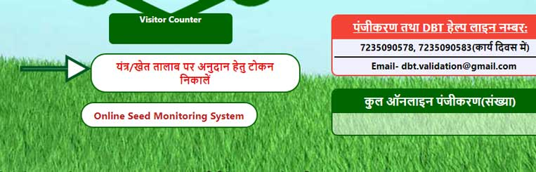 up-agriculture-tool-subsidy