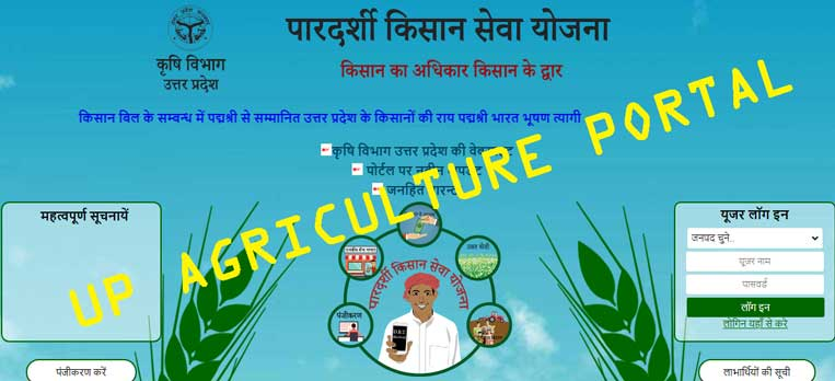 up-agriculture