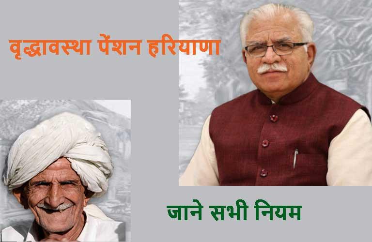 Old-Age-Pension-Haryana-hero
