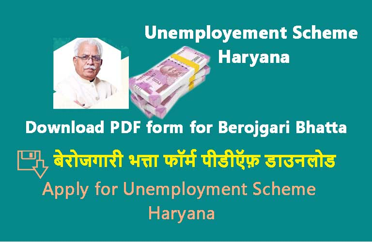 Unemployment-Form-PDF-Download-Haryana