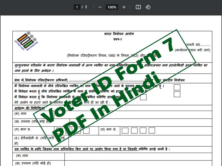 Voter-ID-Form-7-in-hindi