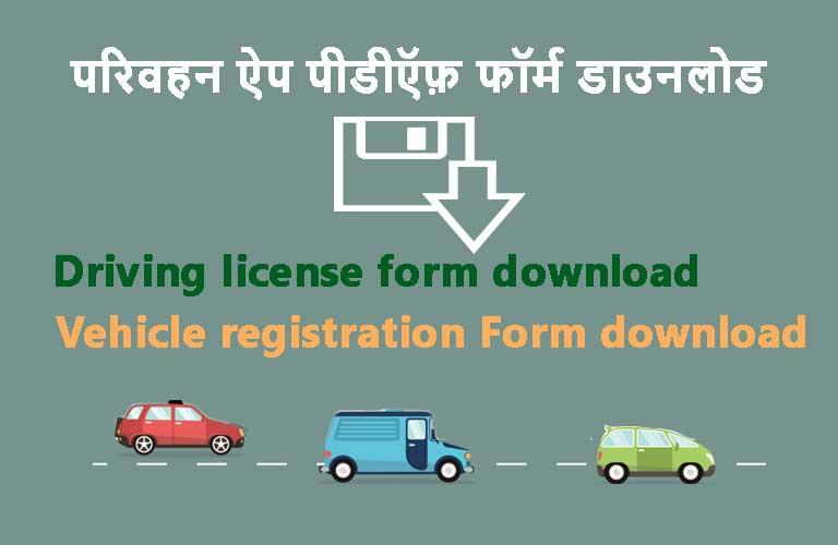 privahan form pdf download